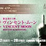 【映像の鬼才!】ヴィンセント・ムーンの来日日程を完全網羅!爆音映画祭、DOMMUNE、江ノ島、京都も!!