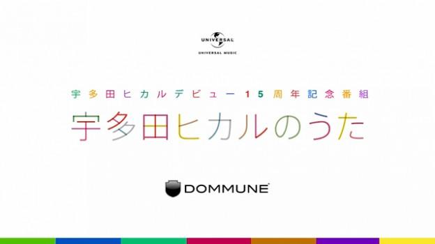宇多田ヒカル tofubeats PUNPEE MIX