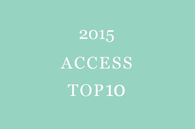 2015アクセスTOP10