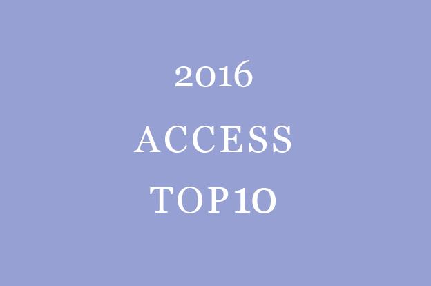 アクセスランキング2016
